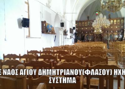 ΑΓΙΟΣ ΔΗΜΗΤΡΙΑΝΟΣ ΦΛΑΣΟΥ 2