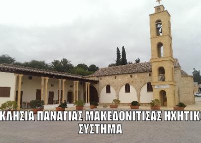 ΕΚΛΗΣΙΑ ΠΑΝΑΓΙΑΣ ΜΑΚΕΔΟΝΙΤΙΣΑΣ