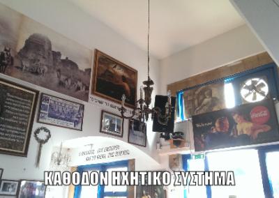 ΚΑΘΟΔΟΝ 2