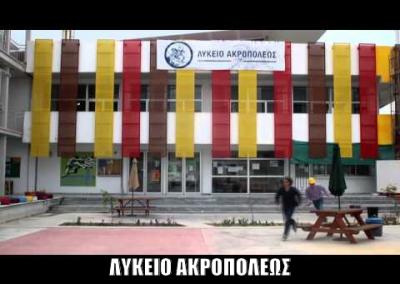 ΛΥΚΕΙΟ ΑΚΡΟΠΟΛΕΩΣ 1