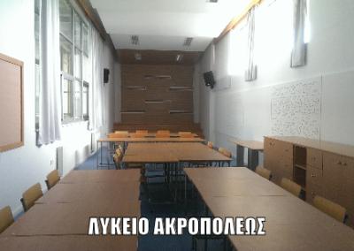 ΛΥΚΕΙΟ ΑΚΡΟΠΟΛΕΩΣ 2