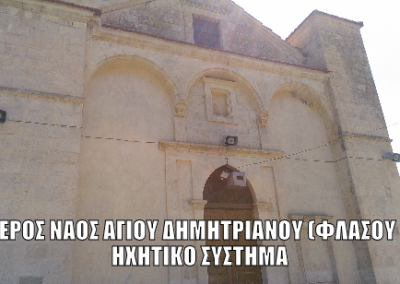 ΑΓΙΟΣ ΔΗΜΗΤΡΙΑΝΟΣ ΦΛΑΣΟΥ 1