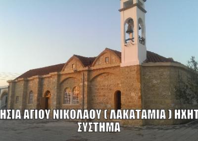 ΑΓΙΟΣ ΝΙΚΟΛΑΟΣ 1