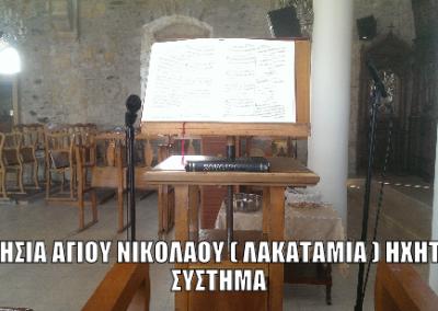 ΑΓΙΟΣ ΝΙΚΟΛΑΟΣ 5