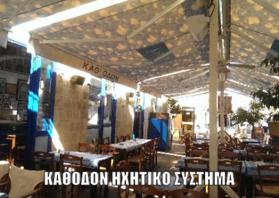 ΚΑΘΟΔΟΝ 3