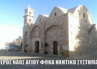 AGIOS FOKAS 1 - Copy